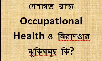 পেশাগত স্বাস্থ্য Occupational Health