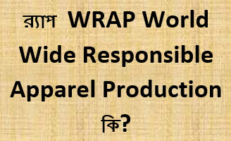 র্যাপ WRAP World Wide Responsible Apparel Production