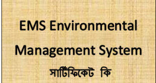EMS Environmental Management System সার্টিফিকেট কি