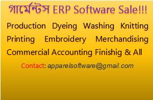 গার্মেন্টস এবং টেক্সটাইল ERP Software বিক্রি করা হয়